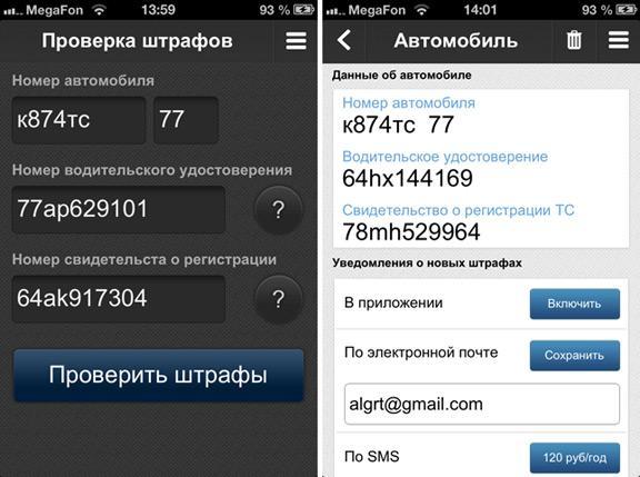 Приложение для телефонов для проверки штрафов ГИБДД