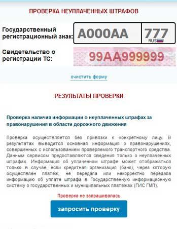 Проверка штрафа на сайте ГИБДД-шаг 1