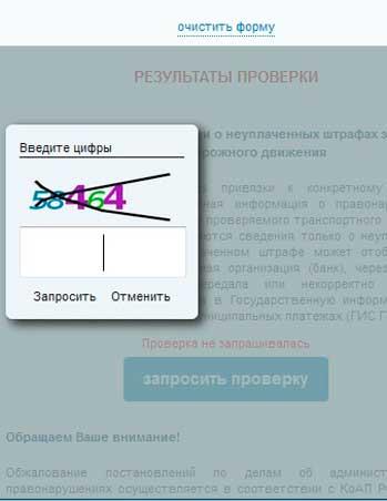 Проверка штрафов на сайте ГИБДД шаг-2