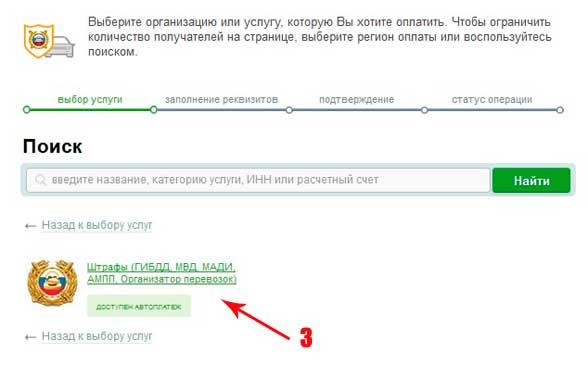 Оплата штрафа ГИБДД сбербанк онлайн шаг 3-й