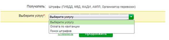 Услуга поиск штрафов ГИБДД сбербанк онлайн